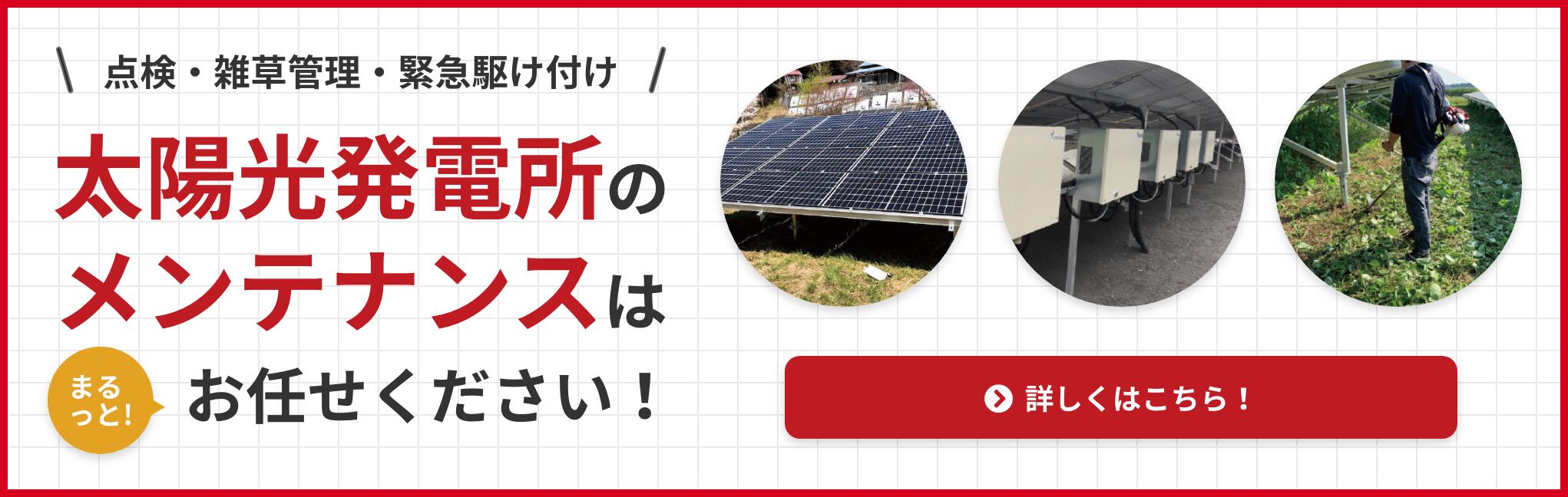 太陽光発電所のメンテナンスはまるっとおまかせください!